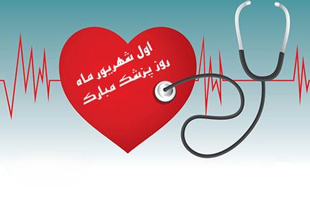 day3 posters1 doctor9 پوسترهای روز پزشک