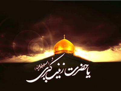 death hazratzainab1 2 اشعار وفات حضرت زینب سلام الله علیه