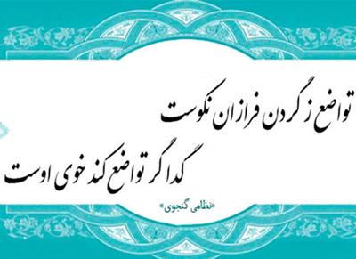 degrees5 humility1 درجات تواضع در کلام امام رضا (ع)