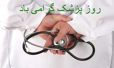 doctor day1 1 اس ام اس تبریک روز پزشک (2)
