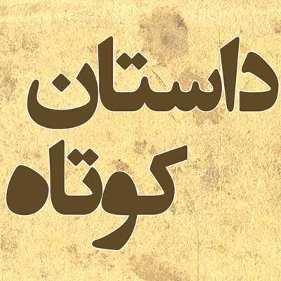 eating4 story1 داستان جالب محمدعلي پاشا و پسرك