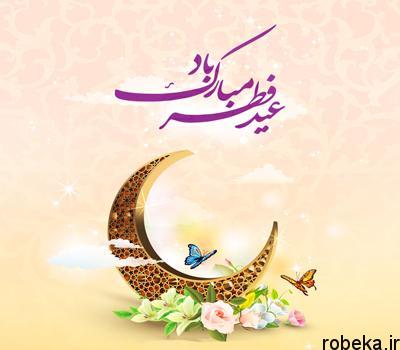 eid fitr6 1 اس ام اس تبريك عيد سعيد فطر