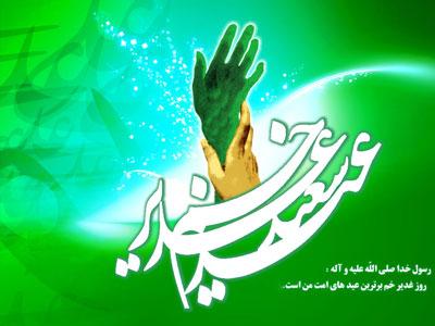 eid ghadirkhum poems9 2 اشعار عید سعید غدیر خم