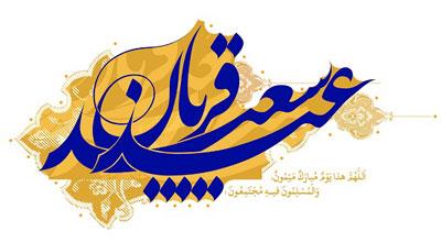 eid poems ghorban4 1 اشعار تبریک عید قربان