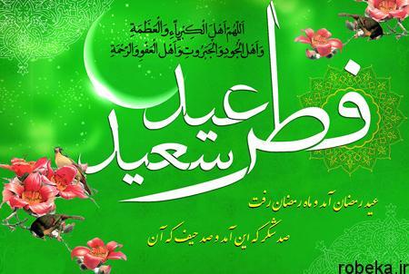 eid2 al fitr4 posters1 پوسترهاي عيد سعيد فطر
