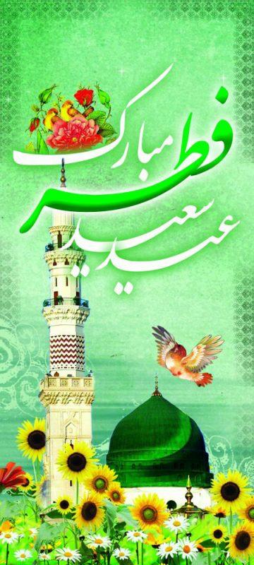 eid2 al fitr4 posters11 360x800 پوسترهای عید سعید فطر