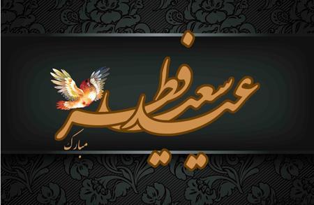 eid2 al fitr4 posters12 پوسترهای عید سعید فطر
