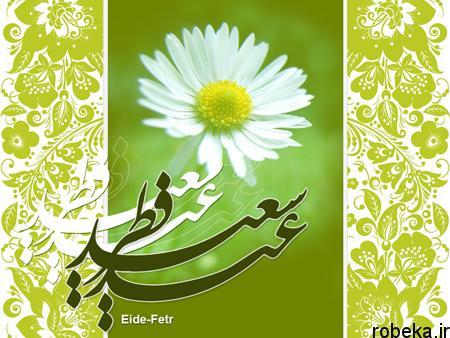 eid2 al fitr4 posters13 پوسترهای عید سعید فطر