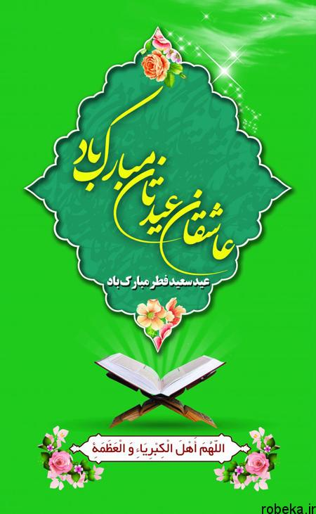 eid2 al fitr4 posters2 پوسترهای عید سعید فطر