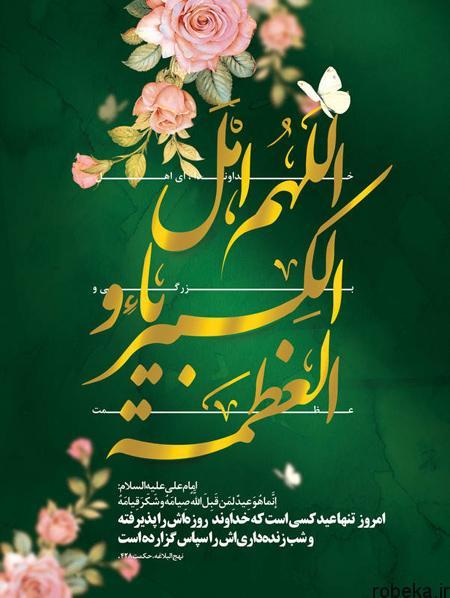 eid2 al fitr4 posters3 پوسترهای عید سعید فطر