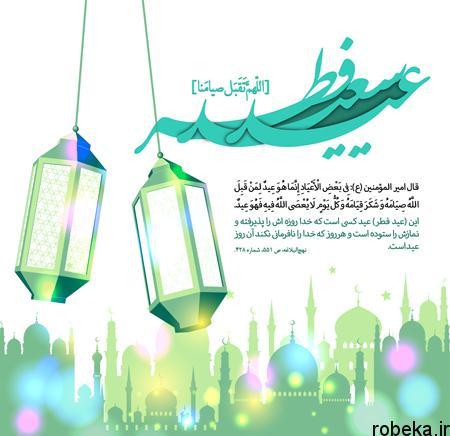 eid2 al fitr4 posters4 پوسترهای عید سعید فطر