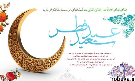 eid2 al fitr4 posters5 پوسترهای عید سعید فطر