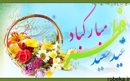 eid2 al fitr4 posters6 پوسترهای عید سعید فطر