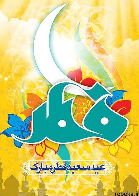 eid2 al fitr4 posters8 پوسترهای عید سعید فطر