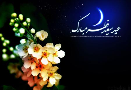 eid2 al fitr4 posters9 پوسترهای عید سعید فطر