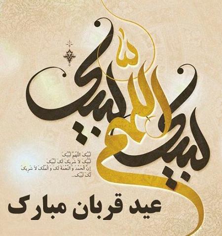 eid3 aladha2 posters10 پوسترهای تبریک عید قربان