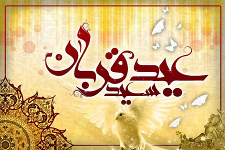 eid3 aladha2 posters11 پوسترهای تبریک عید قربان