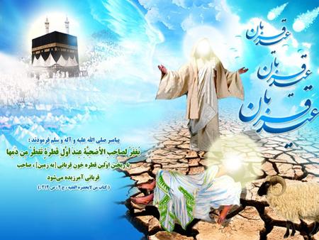 eid3 aladha2 posters2 پوسترهای تبریک عید قربان
