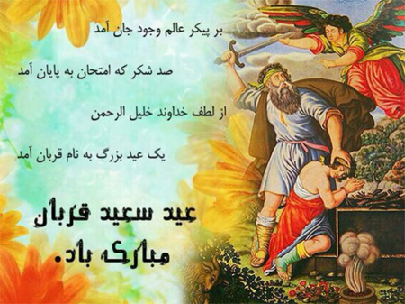 eid3 aladha2 posters3 پوسترهای تبریک عید قربان