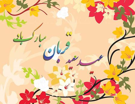 eid3 aladha2 posters6 پوسترهای تبریک عید قربان