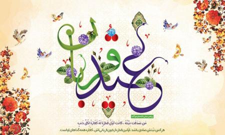 eid3 aladha2 posters7 پوسترهای تبریک عید قربان