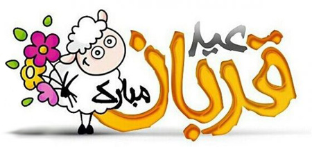 eid3 aladha2 posters8 پوسترهای تبریک عید قربان