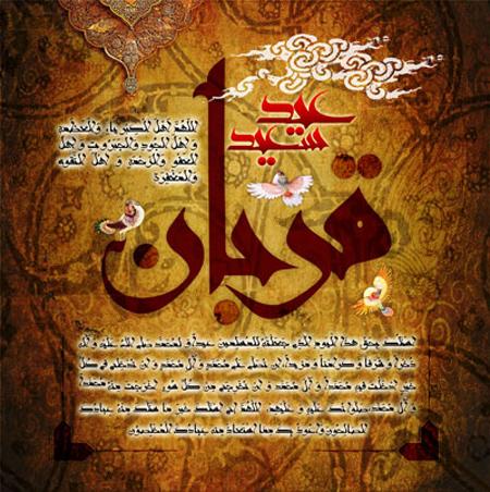 eid3 aladha2 posters9 پوسترهای تبریک عید قربان