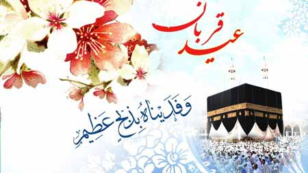 eid5 al1 adha day چگونه نماز عيد قربان را بخوانيم؟