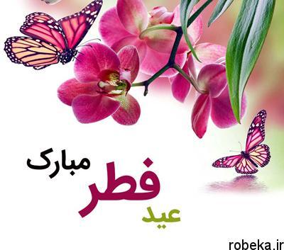 eidfitr congratulations1 1 اشعار تبریک عید سعید فطر
