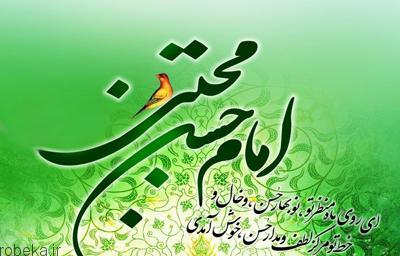 emam hasan1 1 اس ام اس ولادت امام حسن مجتبی علیه السلام