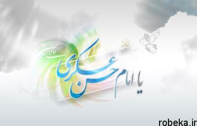 emam hasanaskari1 1 اس ام اس ولادت امام حسن عسکری علیه السلام