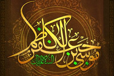 emam kazem1 2 اشعار شهادت امام موسی کاظم علیه السلام