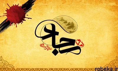 emamsajad1 اس ام اس شهادت امام سجاد عليه السلام