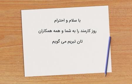 employee2 day2 pictures11 تصاویر روز کارمند   عکس های روز کارمند