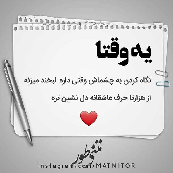 faad07427bea120b9f9de9b4c4dd1210  60 عکس نوشته عاشقانه از جدید ترین عکس های پروفایل