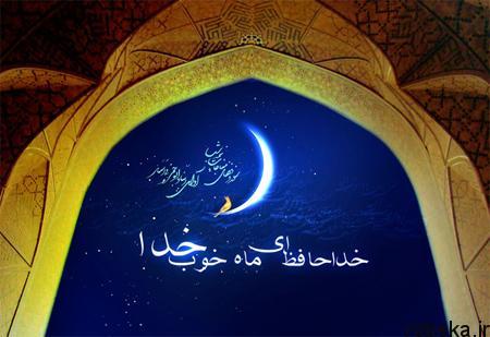 farewell2 posters1 ramadan1 پوسترهاي وداع با ماه رمضان
