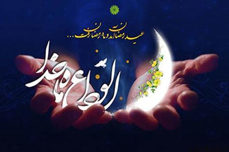farewell2 posters1 ramadan2 پوسترهای وداع با ماه رمضان