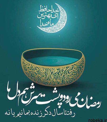 farewell2 posters1 ramadan3 پوسترهای وداع با ماه رمضان