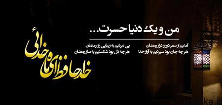 farewell2 posters1 ramadan4 پوسترهای وداع با ماه رمضان