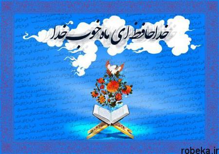 farewell2 posters1 ramadan5 پوسترهای وداع با ماه رمضان