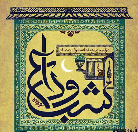 farewell2 posters1 ramadan6 پوسترهای وداع با ماه رمضان