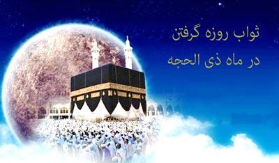fasting month zialhijah22 ثواب روزه گرفتن در ماه ذی الحجه چیست؟
