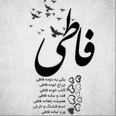 fateme 12 Copy عکس پروفایل اسم فاطمه به فارسی و انگلیسی