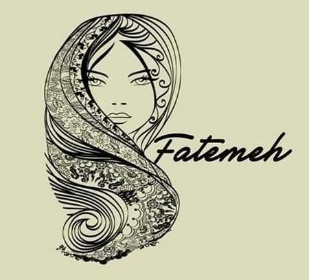 fateme 8 Copy عکس پروفایل اسم فاطمه به فارسی و انگلیسی