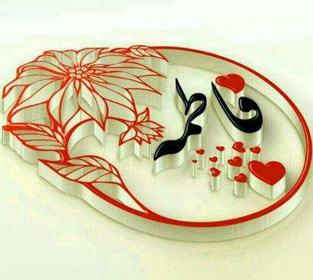 fateme heart 2 500x448 Copy عکس پروفایل اسم فاطمه به فارسی و انگلیسی