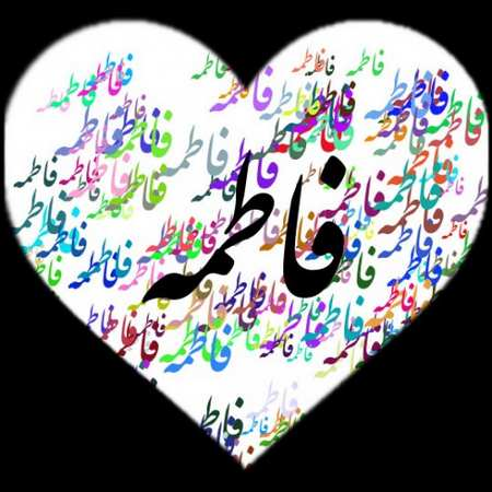 fateme heart 3 500x500 Copy عکس پروفایل اسم فاطمه به فارسی و انگلیسی