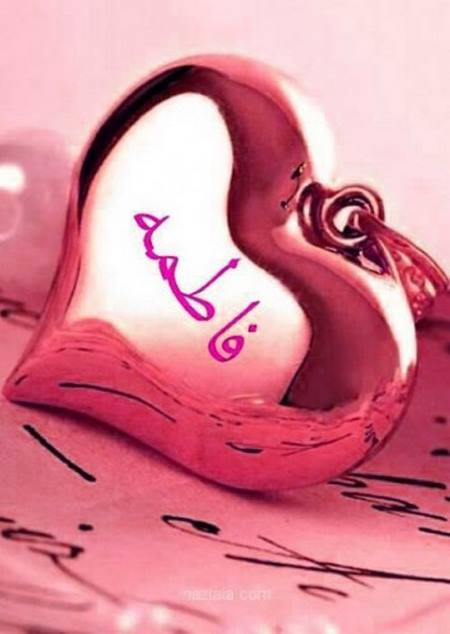 fateme2 355x500 Copy عکس پروفایل اسم فاطمه به فارسی و انگلیسی