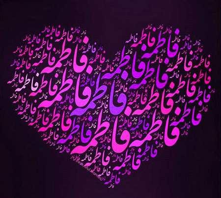fateme4 Copy عکس پروفایل اسم فاطمه به فارسی و انگلیسی