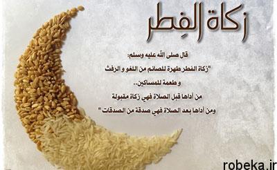 feast atonement ramadan22 میزان فطریه و کفاره سال 97 چقدر است؟