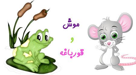 friendship5 mice frogs دوستی موش و قورباغه